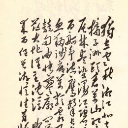 毛主席诗词书法作品欣赏(网转)